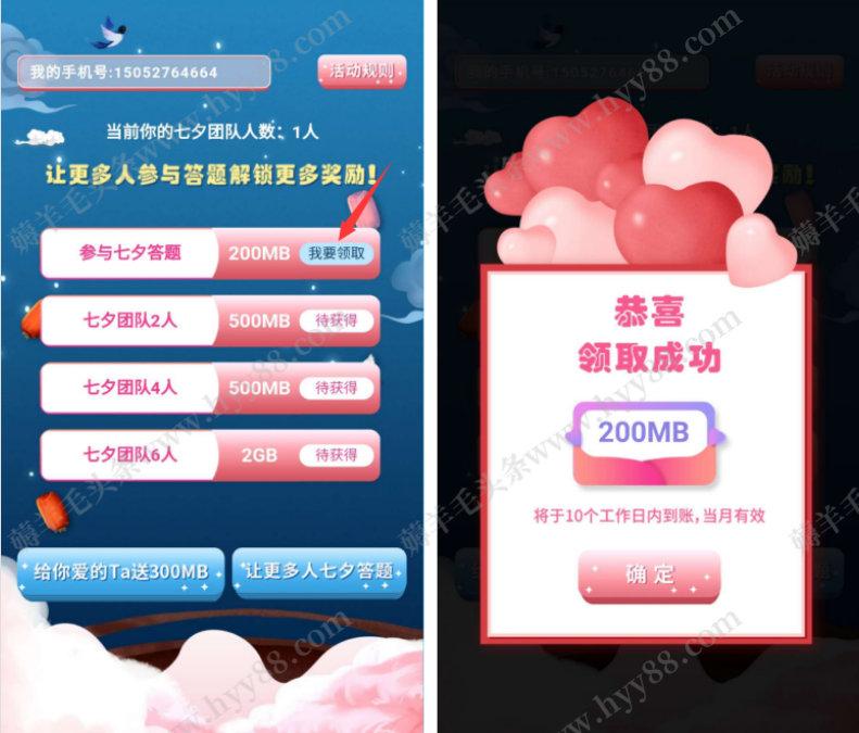 中国移动免费领流量活动:参与和粉俱乐部领最高3.5GB流量 薅羊毛 第2张