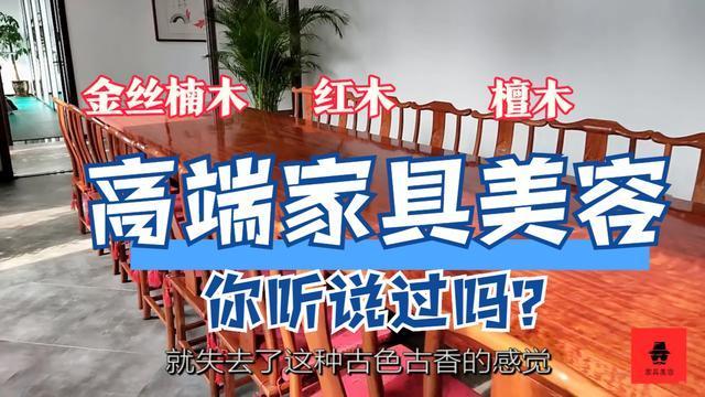 900万的高端家具破损后,老板找来了家具美容师,看看山西郭富城怎么维修修复-家具美容网