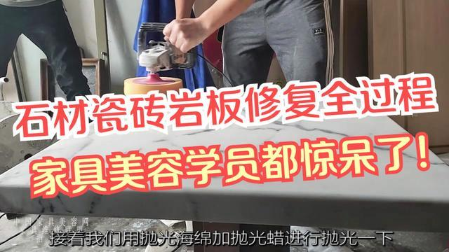 给家具美容培训学员展示瓷砖岩板修复石材翻新全过程,家具维修后效果特别好-家具美容网