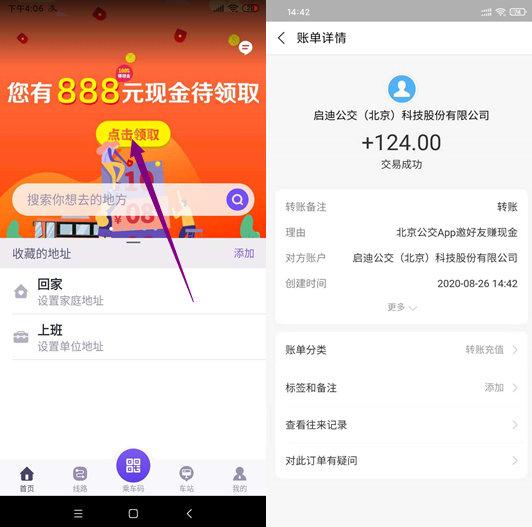 挣钱好项目有哪些?北京公交APP邀请好友赚5元 手机赚钱 第4张