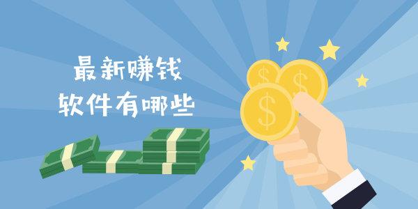 在家带娃怎么用手机赚钱呢?薅羊毛告诉你在家怎么赚钱? 网上赚钱 第1张