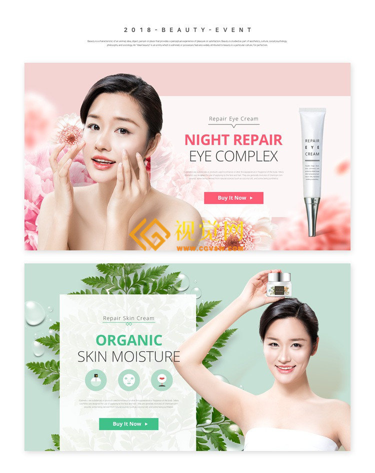 电商海报丨9套美容化妆品类展示海报