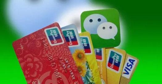 微信转账限额多少?微信转账需要手续费吗? 薅羊毛 第1张