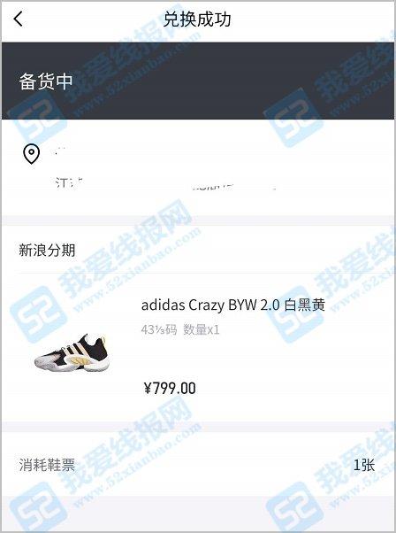 新浪集齐5张鞋卡百分百兑换千元潮鞋 已成功兑换