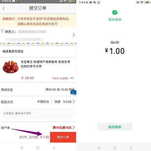 融e购APP新老用户支付1元购红枣干,免费包邮