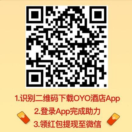 薅羊毛最新线报:oyo酒店邀请好友免费领5元红包 薅羊毛 第1张
