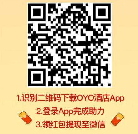 用手机怎么赚钱?下载OYO酒店邀请好友注册得5元奖励 手机赚钱 第1张