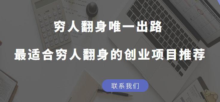 穷人翻身唯一出路,最适合穷人翻身的创业项目推荐 网赚项目 第1张