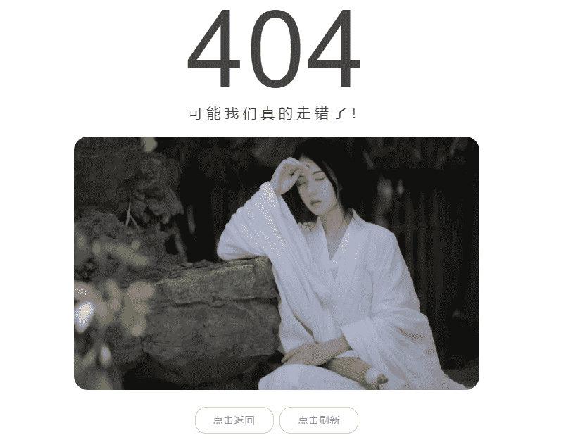404错误页面代码