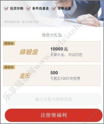 反馈:天弘基金APP薅羊毛领3-10元已到账 薅羊毛 第3张