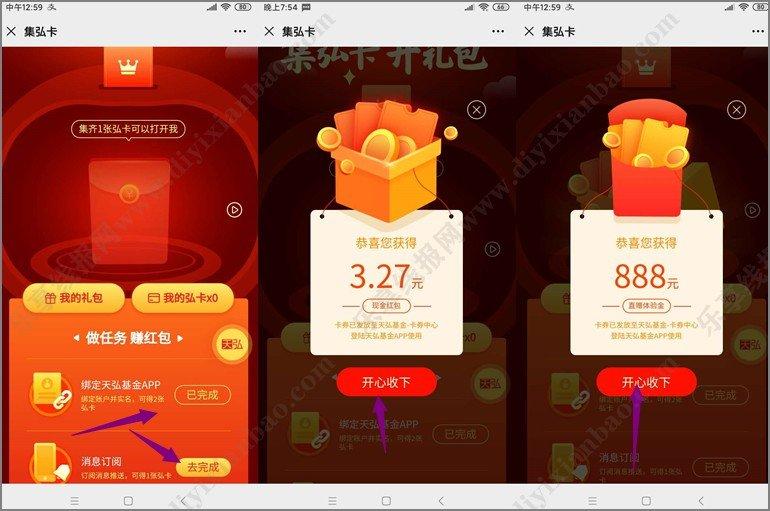 反馈:天弘基金APP薅羊毛领3-10元已到账 薅羊毛 第5张