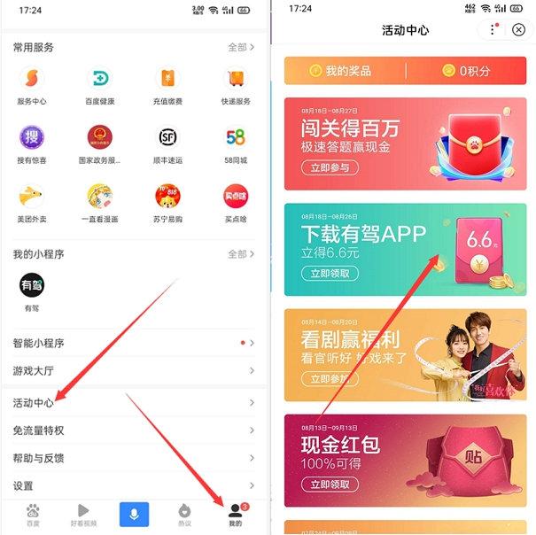 一手赚钱现报:新人下载百度有驾app领取6.6元现金红包。 薅羊毛 第2张