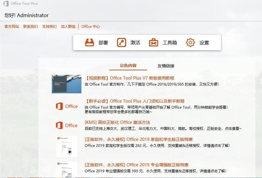 Office Tool Plus:Office傻瓜式灵活部署并激活工具-福利巴士
