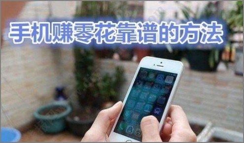 手机赚钱是真的吗?推荐手机赚佣金的平台 手机赚钱 第1张