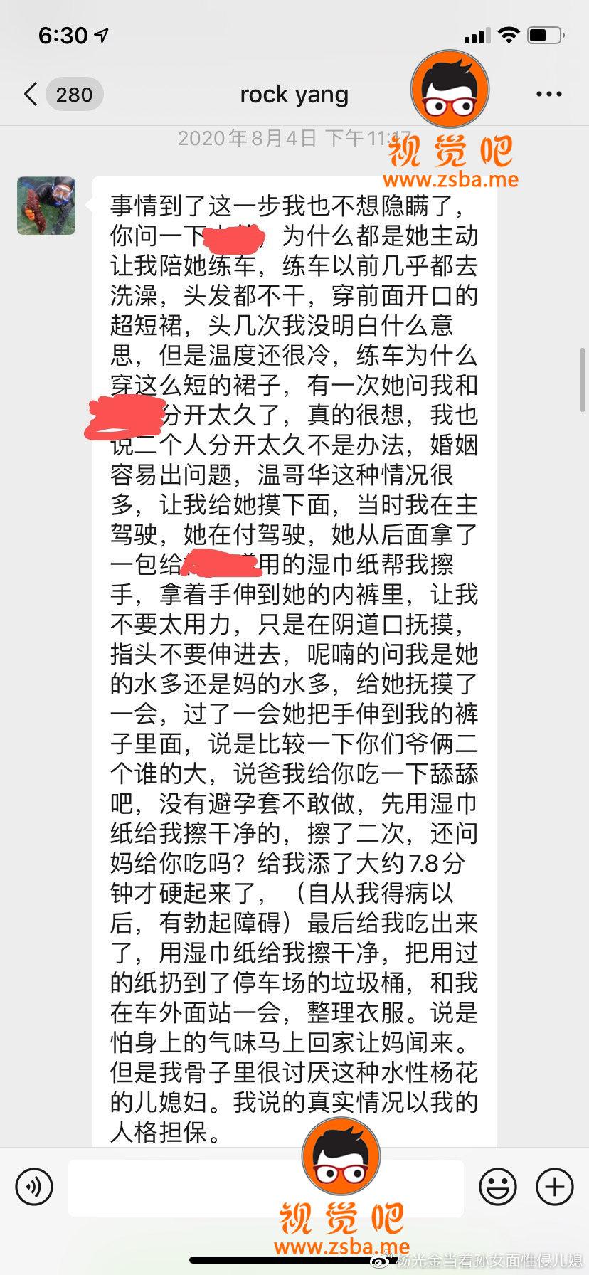 微博吃瓜来了:淄博理光董事长杨光金当着孙女的面性侵儿媳插图(3)
