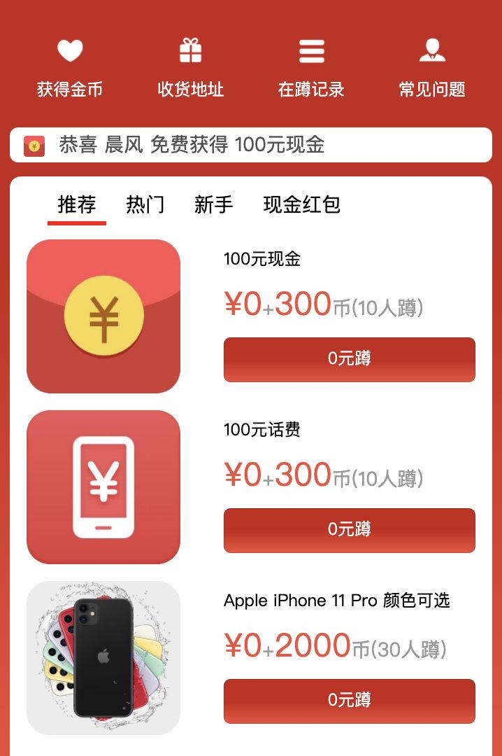 微信小程序:蹲到所有,0撸100元现金+刷0元iPhone 网赚项目 第2张