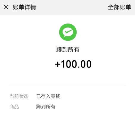 微信小程序:蹲到所有,0撸100元现金+刷0元iPhone 网赚项目 第3张
