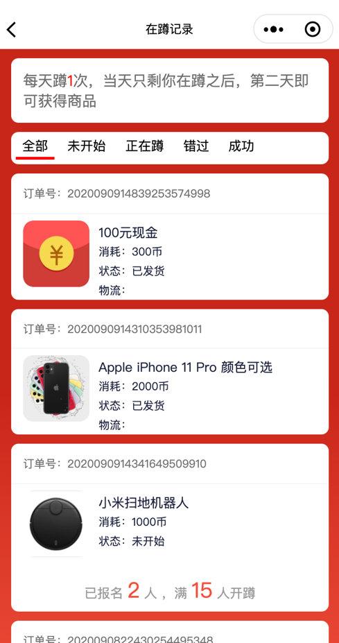 微信小程序:蹲到所有,0撸100元现金+刷0元iPhone 网赚项目 第4张