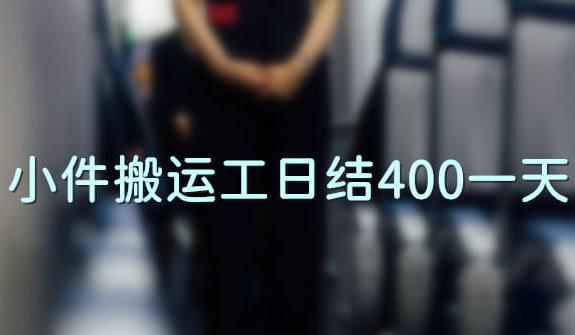 小件搬运工日结400一天?分享网上正规挣钱好项目 网赚项目 第1张