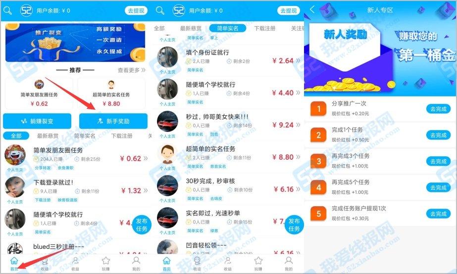 鱼余兼职app,最新手机悬赏任务平台,裂变排行榜5888元
