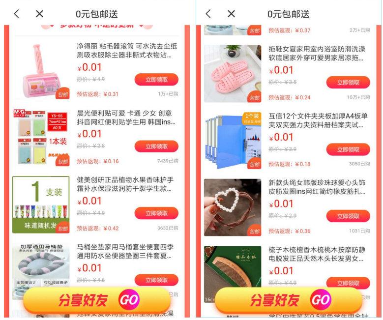 如何找淘宝免单商品?下载小白买买花0元购物 薅羊毛 第2张