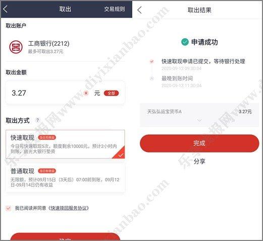 反馈:天弘基金APP薅羊毛领3-10元已到账 薅羊毛 第1张