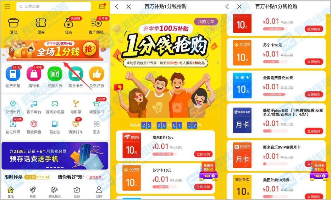 薅羊毛线报:下载蜂助手app1分钱撸10元京东E卡或话费 薅羊毛 第2张