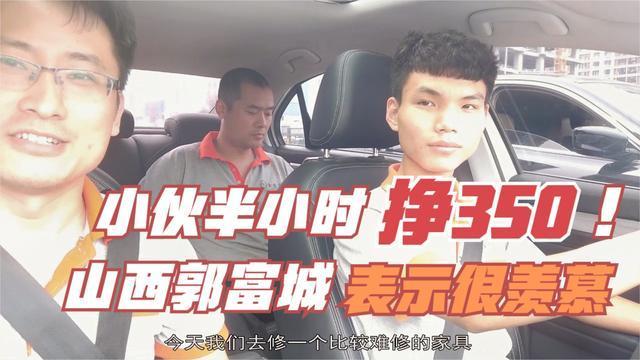 全能匠19岁小伙做家具美容维修半个小时挣了350块钱,郭富城表示很羡慕-家具美容网