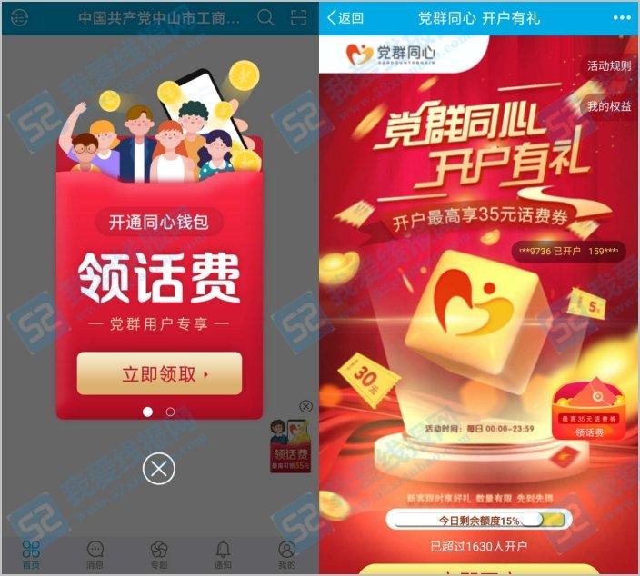 党群同心app开通零钱卡免费领10元话费