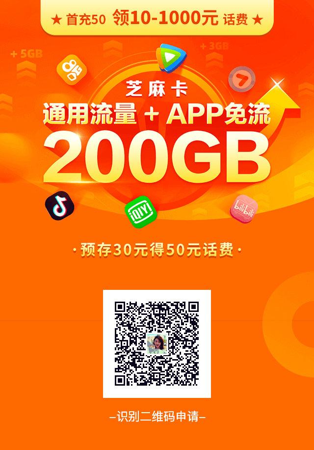 移动流量套餐哪个划算?中国移动手机卡套餐介绍 薅羊毛 第2张