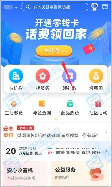 下载安心养老app开通建行零钱卡免费领10元话费