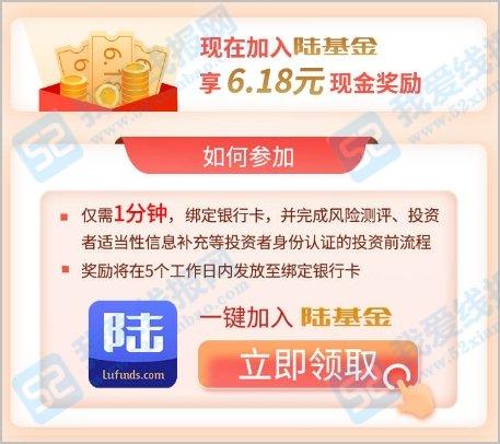 陆金所升级陆基金奖励6.18元+邀请1人投1元基金送50元京东E卡