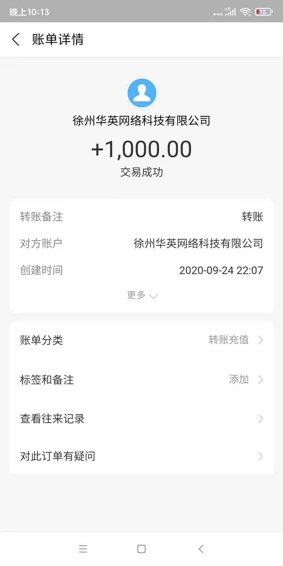 网上赚钱项目日结:在趣闲赚做任务一天200元 网赚项目 第2张