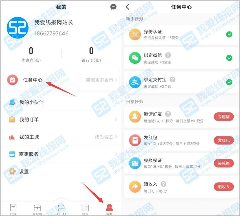 赚分app,新人下载app领5元现金,提现秒到账! 薅羊毛 第2张