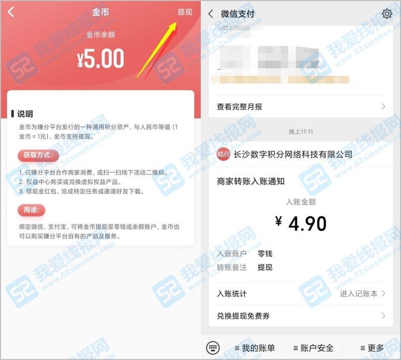 赚分app,新人下载app领5元现金,提现秒到账! 薅羊毛 第4张
