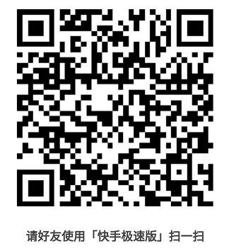 """快手极速版,参与""""分千万 迎国庆""""邀请一人奖励13元+1元购"""