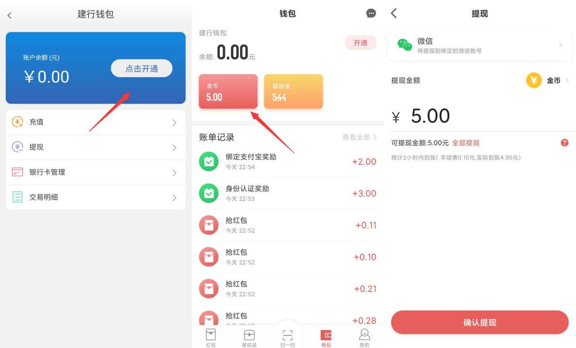 最新薅羊毛线报:下载赚分app领5元现金,提现秒到账! 薅羊毛 第3张