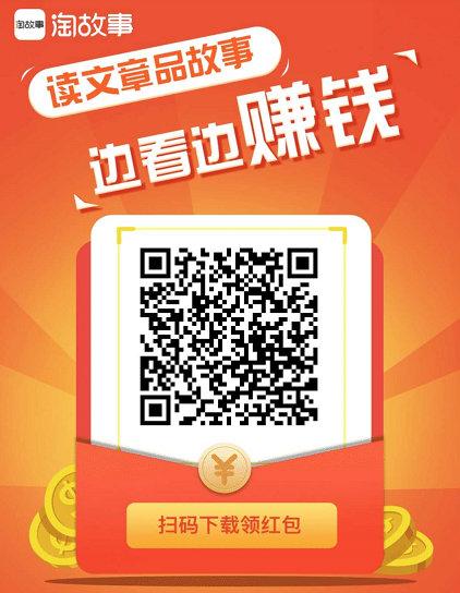 淘故事app怎么赚钱?淘故事app靠谱吗? 薅羊毛 第1张