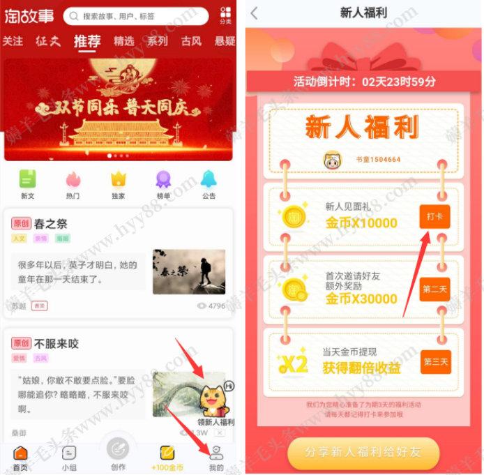 淘故事app怎么赚钱?淘故事app靠谱吗? 薅羊毛 第2张