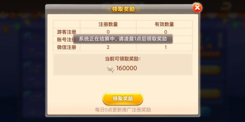 玩游戏赚钱吗?下载捕鱼奇兵邀请好友赚话费 手机赚钱 第3张
