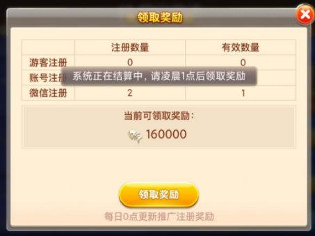 可以赚钱的游戏有哪些?捕鱼奇兵app邀请3人赚10元话费 网赚项目 第3张