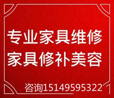 南京家具美容培训学校联盟,江苏地区专业的家具维修修复机构基地-家具美容网