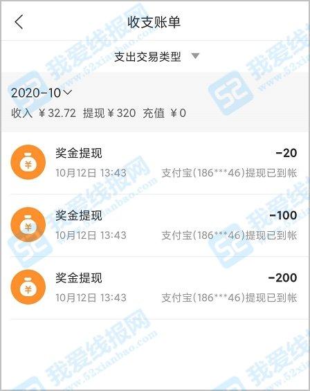 悬赏任务app哪个好?赚钱了app提现今日提现320元 手机赚钱 第2张