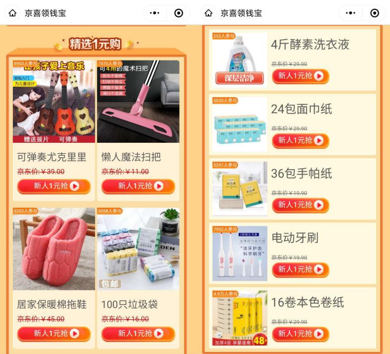 网上薅羊毛活动怎么找?京喜平台新人1元购撸实物! 薅羊毛 第2张