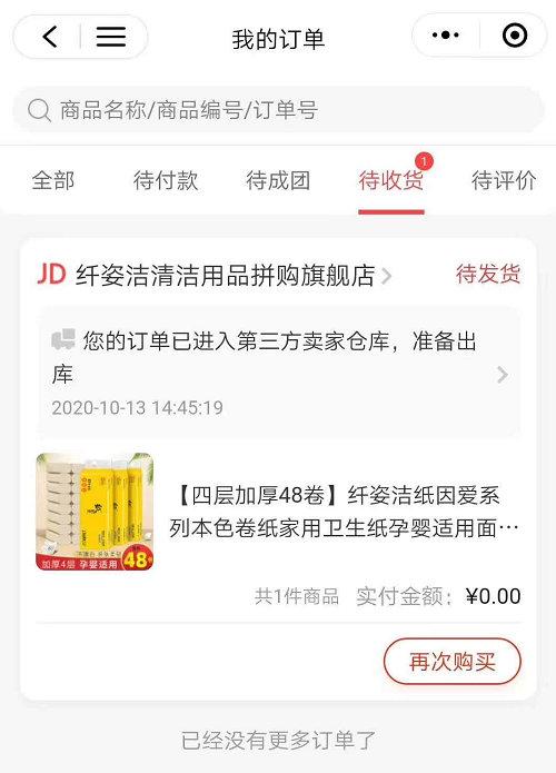 网上薅羊毛活动怎么找?京喜平台新人1元购撸实物! 薅羊毛 第3张