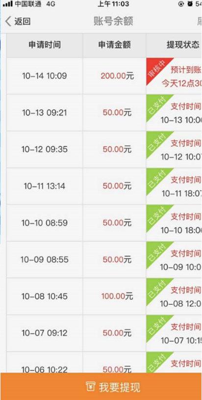 玫瑰网微信转发文章赚钱app 手机赚钱 第2张