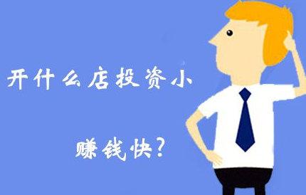 做什么生意投资小利润高?推荐本钱少利润高的小生意 网赚项目 第1张