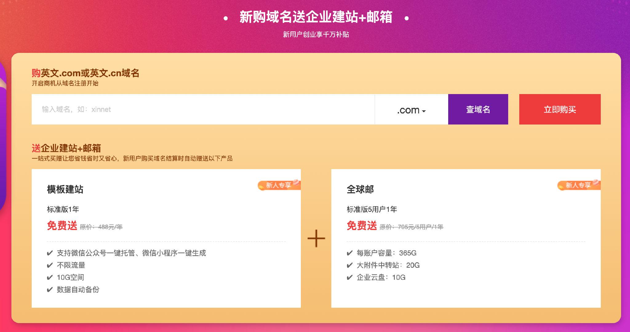 新网16元撸cn域名