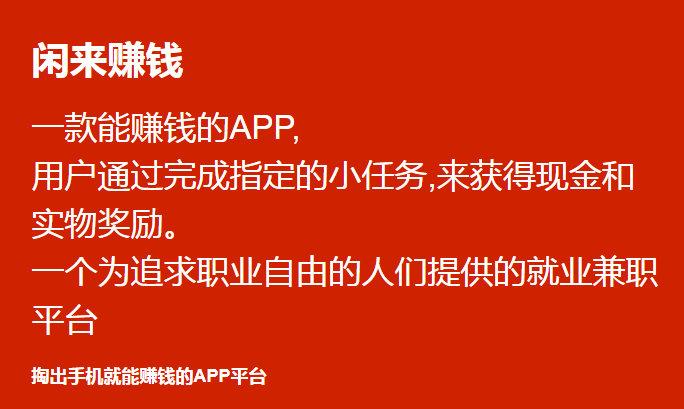 闲来赚钱app官方下载-手机做悬赏任务赚钱! 手机赚钱 第1张