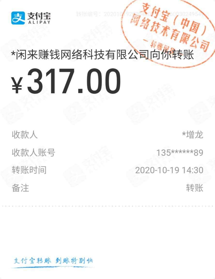闲来赚钱app官方下载-手机做悬赏任务赚钱! 手机赚钱 第4张
